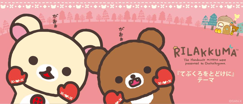 NAVER まとめ大人気こぐまちゃんが「リラックマ」シリーズに再登場♡