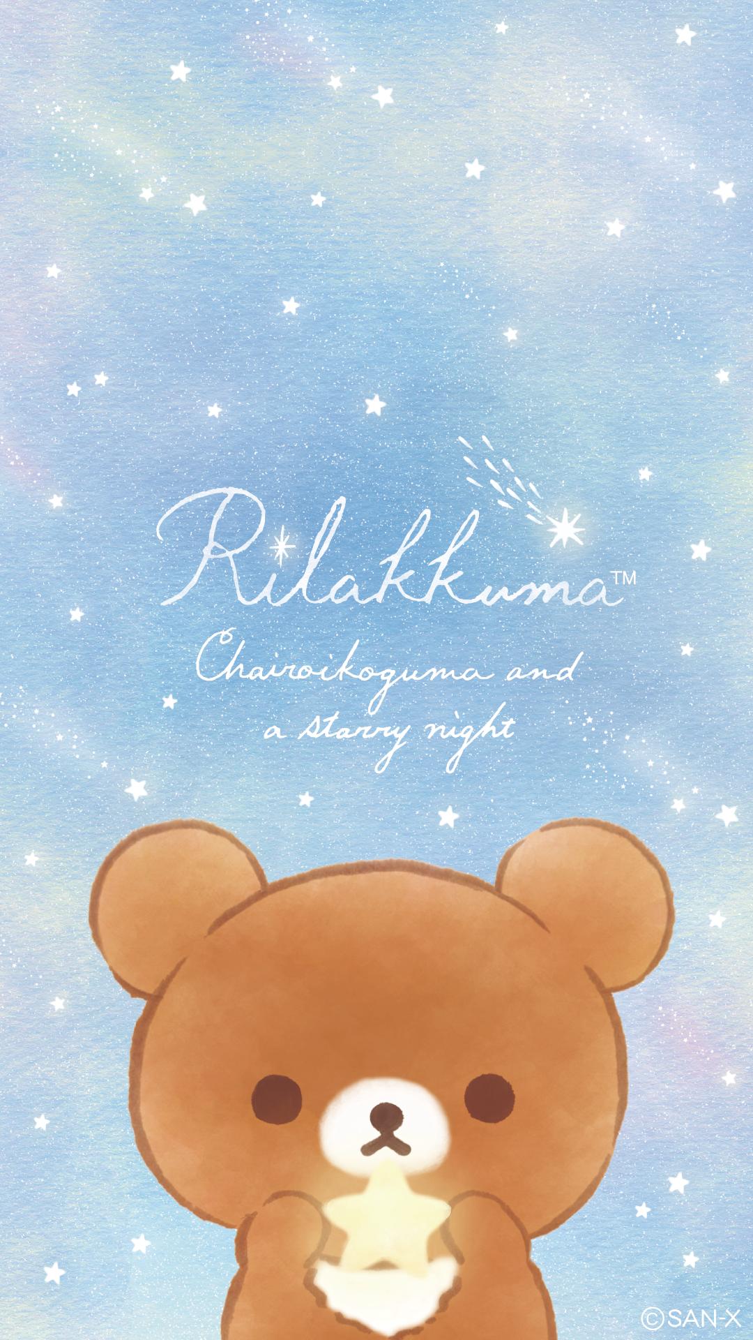 リラックマ8月発売 チャイロイコグマの星降る夜 テーマ
