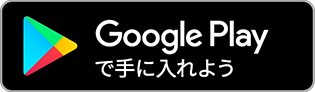 google playはコチラから