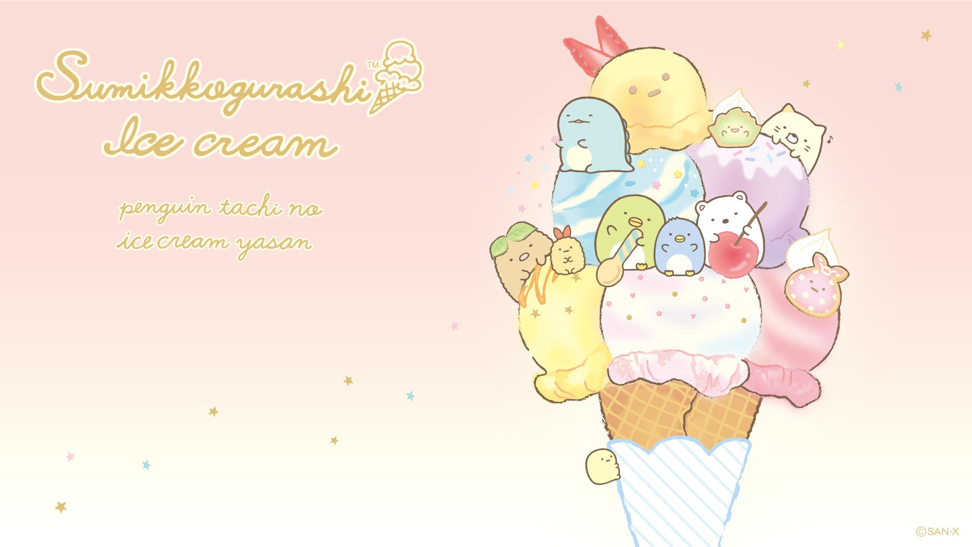 すみっコぐらし ぺんぺんアイスクリーム テーマ