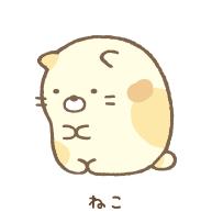 【ねこ】 はずかしがりやで気が弱くよくすみっこをゆずってしまう。 体型を気にしている。