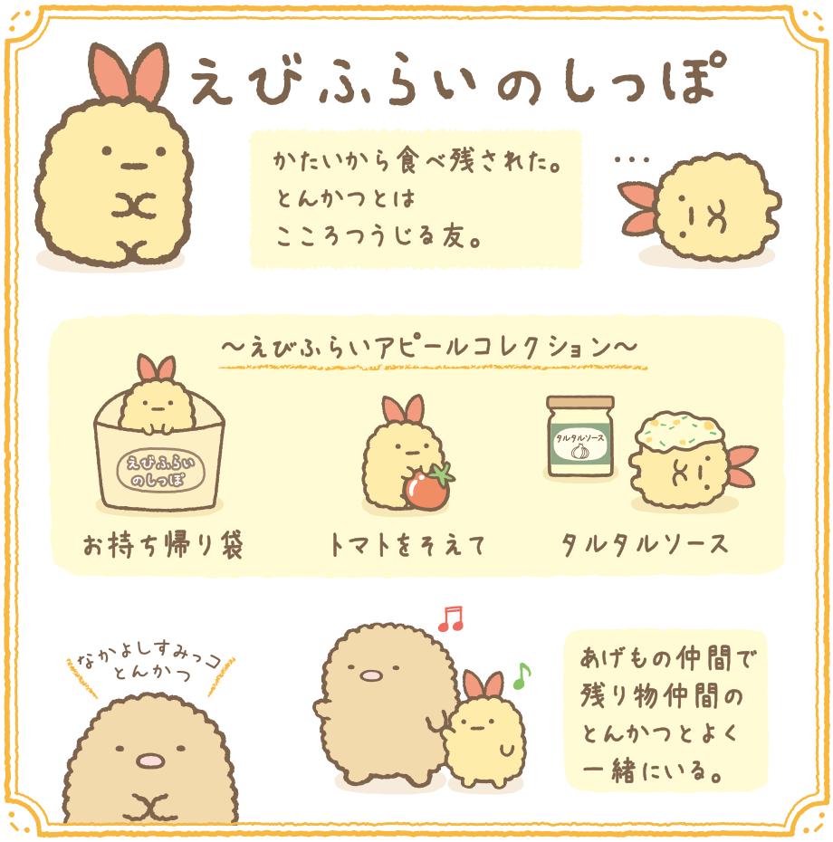 すみっコぐらしofficial web site
